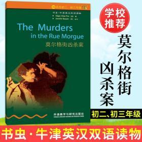 【正版】莫尔格街凶杀案 书虫.牛津英汉双语读物适合初二初三年级
