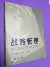 战略管理——21世纪管理学系列教材【正版!无勾画 不缺页】