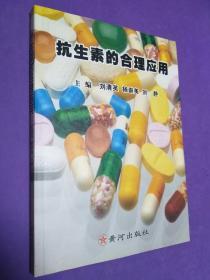 抗生素的合理应用【正版!一版一印 图二有处勾画 其它与书写 不缺页 】(弱九五)