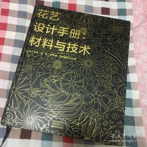 花艺设计手册:材料与技术