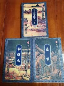 温瑞安武侠小说四大名捕系列三册 《杀楚》《骷髅画》《碎梦刀》