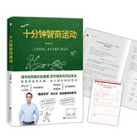 十分钟智商运动 正版 李永乐,白马时光 出品 9787550030961 百花洲文艺出版社