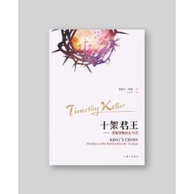 十架君王 正版 提摩太·凯勒 9787542657893 上海三联书店
