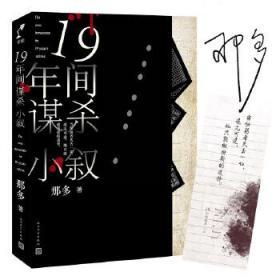 十九年间谋杀小叙 正版 那多 9787020143566 人民文学出版社