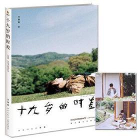 十九岁的时差 正版 王俊凯 9787513331029 新星出版社