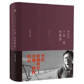 十年一觉电影梦:李安传 正版 张靓蓓,李安 9787508638393 中信出版社