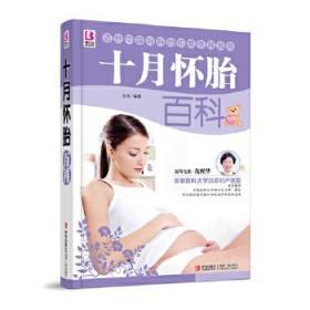 十月怀胎百科 正版 岳然 编著 9787543698239 青岛出版社