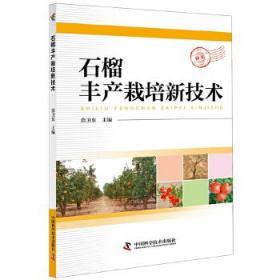 石榴丰产栽培新技术 正版 苗卫东主编 9787504676146 中国科学技术出版社