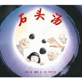 石头汤(精) 正版 (美)穆 9787544257046 南海出版公司