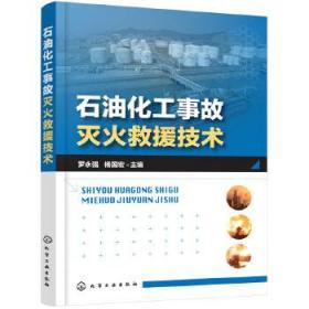 石油化工事故灭火救援技术 正版 罗永强,杨国宏 主编 9787122305800 化学工业出版社