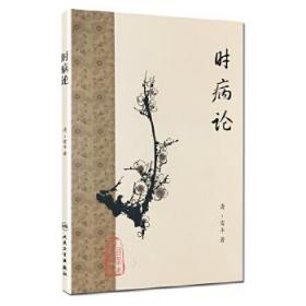 时病论 正版 (清)雷丰 9787117153287 人民卫生出版社