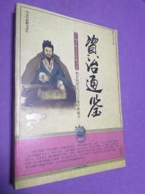资治通鉴:无中国古典文化珍藏书系【正版!无勾画 不缺页】