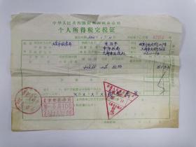 著名历史学家、北师大名教授 齐治平 旧藏:1982年中华人民共和国个人所得税完税证明1通附中华书局稿酬单2页,附信封1个,珍贵历史资料。
