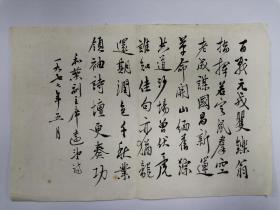 著名历史学家、北师大名教授 齐治平 旧藏:一九七七年五月书珍贵精美毛笔手稿《和叶副主席(叶剑英)远望诗》。