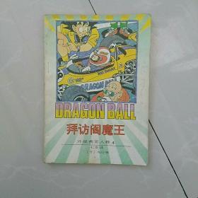 日本漫画〈七龙珠〉,拜访阎魔王~~外星赛亚人卷4