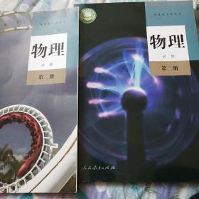 普通高中教科书  物理  必修  第二册、第三册 无字迹全新