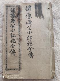 民国小开本石印《绣像海公小红袍全传》存卷四
