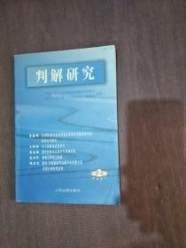 判解研究.2001年第2辑(总第4辑)
