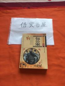 中国古典公案馆藏善本;包公案