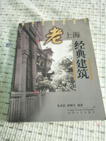 老上海经典建筑