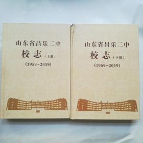 山东省昌乐二中校志上下册(1959—2019)