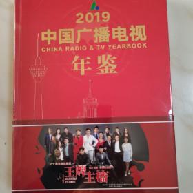 中国广播电视年鉴2019