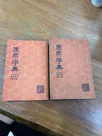 康熙字典(两册合售)稀见民国版 整体品不错