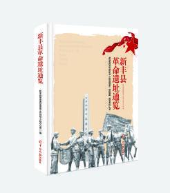 新丰县革命遗址通览