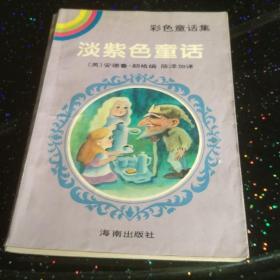淡紫色童话 彩色童话集 插图版 馆藏