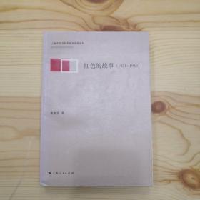 红色的故事(1921-1949)