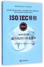 ISO\IEC导则(D1部分2016年D12版融合的JTC1补充部分)/国际标准化技术工作导则丛书---正版全新