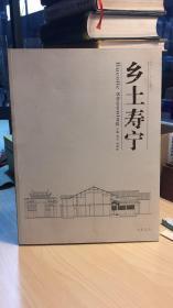 中华遗产乡土系列:乡土寿宁