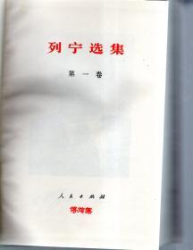 列宁选集.第一卷、第二卷、第三卷、第四卷.4册合售