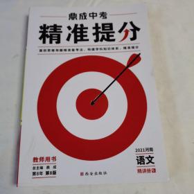 《鼎成中考 精准提分》(2021年语文精讲册1)