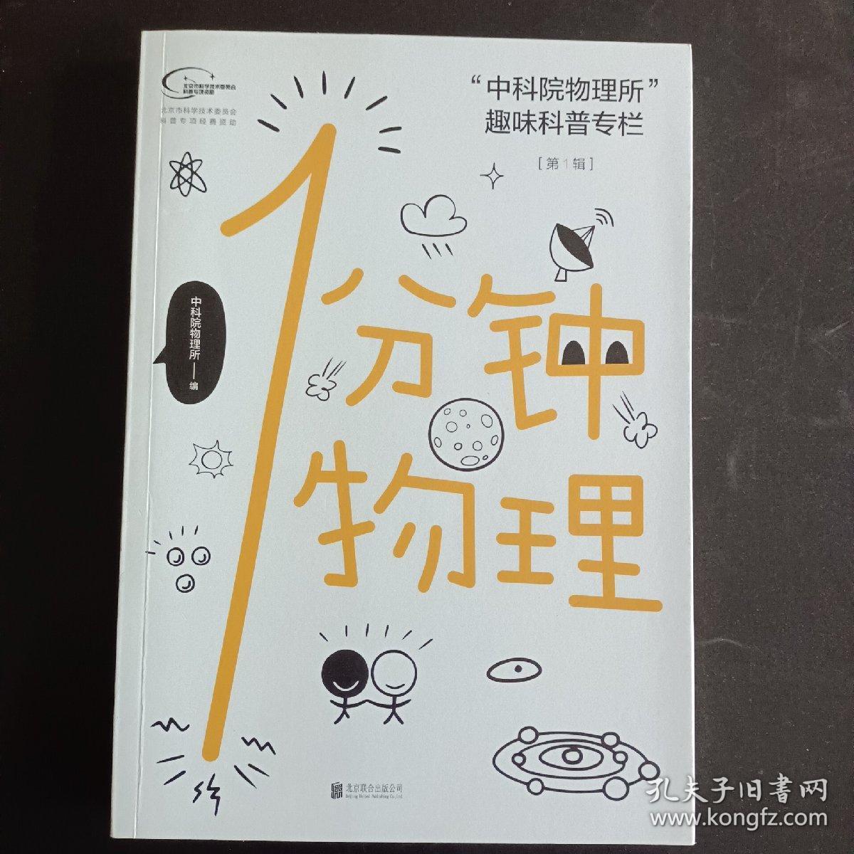 """1分钟物理:""""中科院物理所""""趣味科普专栏【第一辑】"""