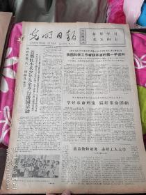 文革报1975年6月2日一6月24号《光明日报》合订本。毛主席,邓小平讲话,王震,徐向前等。中国运动员登上珠穆朗玛峰。