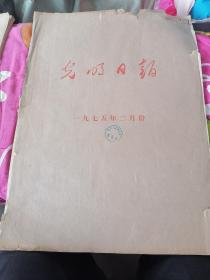 文革报,1975年2月1日一2月24号《光明日报》合订本。毛主席,陈永贵等。