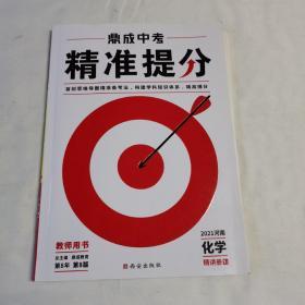 《鼎成中考 精准提分》(2021河南化学 精讲册1)