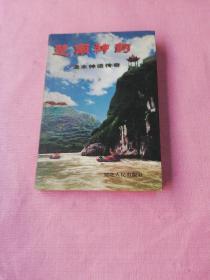 楚南神韵:洈水神话传奇