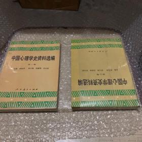 中国心理学史资料选编 一、三卷