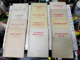 (一、二,三,四,五,六、七,八、九)评苏共中央的公开信+中共中央和苏共中央来往的七封信+驳苏共新领导的所谓联合行动+苏共领导联印反华的真相  共12册合售  包快递费