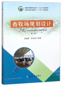 """畜牧场规划设计(第2版)/普通高等教育农业部""""十三五""""规划教材"""