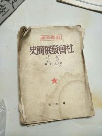 社会主义发展简史