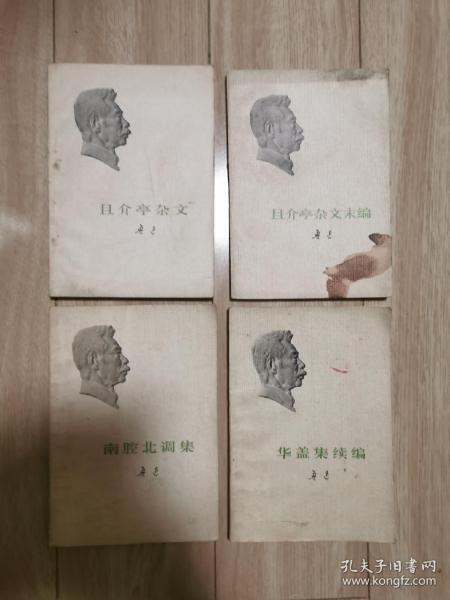 鲁迅且介亭杂文 且介亭杂文末编 华盖集续编 南腔北调集(四本合售)