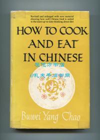 【签名本】杨步伟《中国食谱》(How to Cook and Eat in Chinese),赵元任夫人,1945年初版精装,1963年印刷,杨步伟中英文签赠