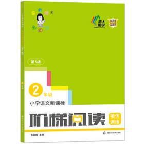 {全新正版现货} 小学语文新课标阶梯阅读培优训练:2年级