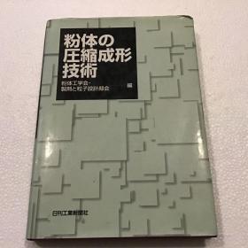 粉体的压缩成形技术(大16开)1998年一版一印 日文原版精装书