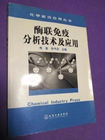酶联免疫分析技术及应用【正版!一版一印 无勾画 不缺页】(后几页有过水渍)