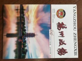 扬州政协2020年第4期