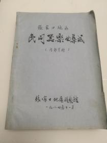 张家口地区群艺馆;张家口地区民间器乐曲集成(油印本)